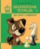 Шахматная тетрадь для детей и родителей
